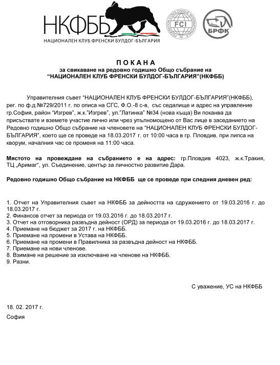 pokana_obshto_sabranie_18_03_2017_internet